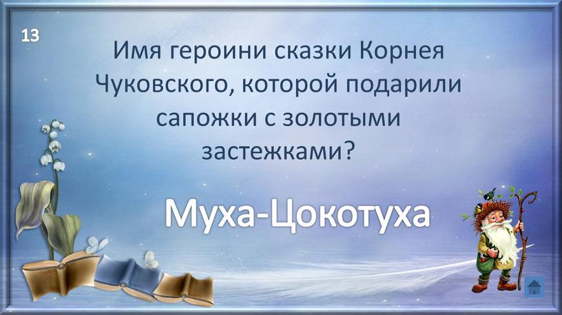 Имя героини сказки Корнея Чуковского, которой подарили сапожки с золотыми застежками?