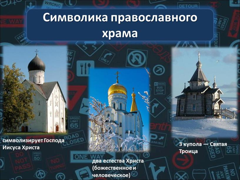 Господа Иисуса Христа Символика православного храма два естества