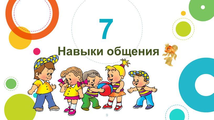Навыки общения 7 9
