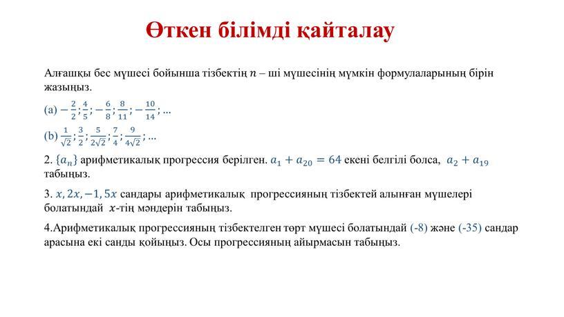 Алғашқы бес мүшесі бойынша тізбектің 𝑛𝑛 – ші мүшесінің мүмкін формулаларының бірін жазыңыз