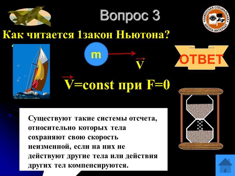 Вопрос 3 Как читается 1закон Ньютона? ?