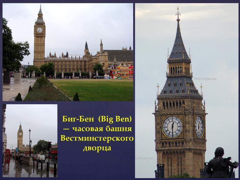 Биг-Бен (Big Ben) — часовая башня