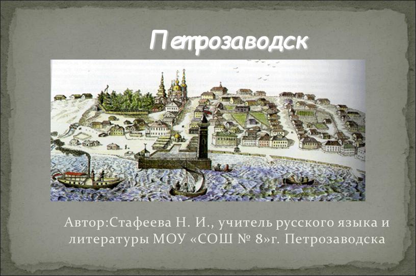 Автор:Стафеева Н. И., учитель русского языка и литературы