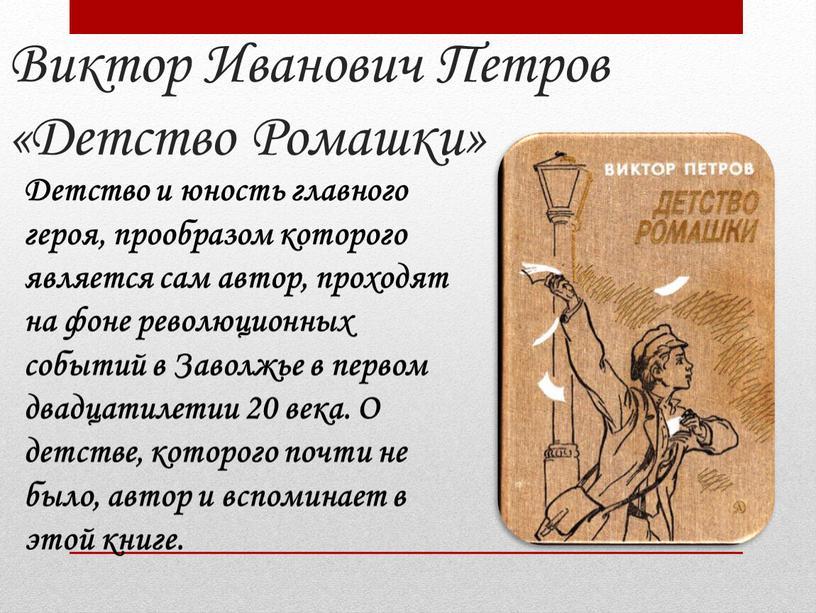 Виктор Иванович Петров «Детство