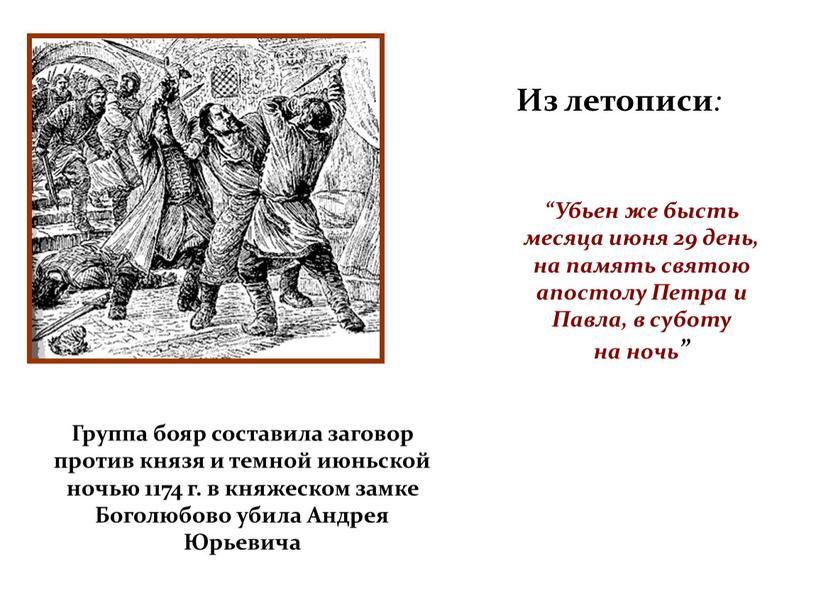 Убьен же бысть месяца июня 29 день, на память святою апостолу