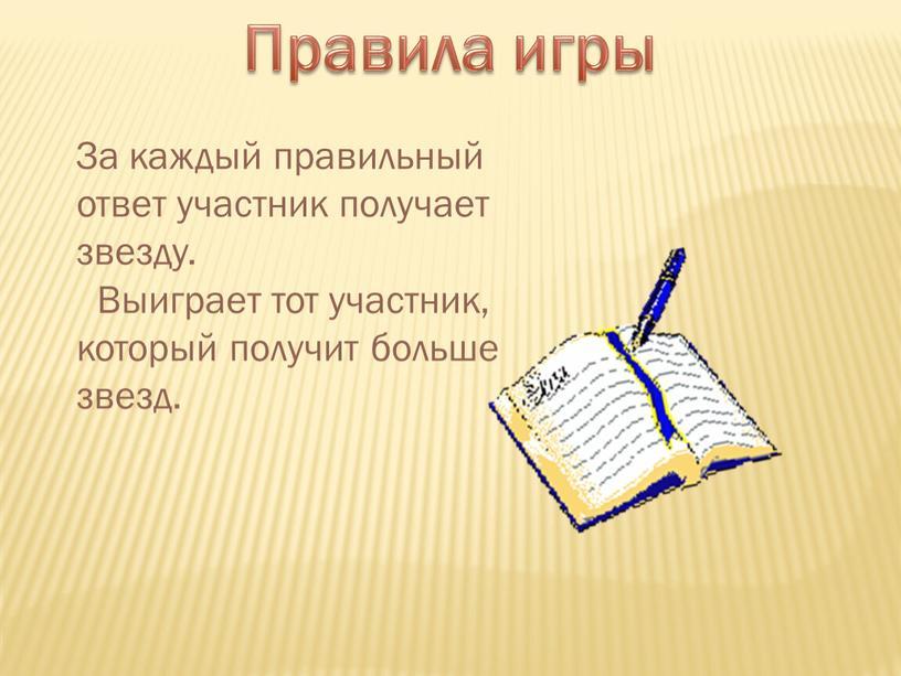 Правила игры За каждый правильный ответ участник получает звезду