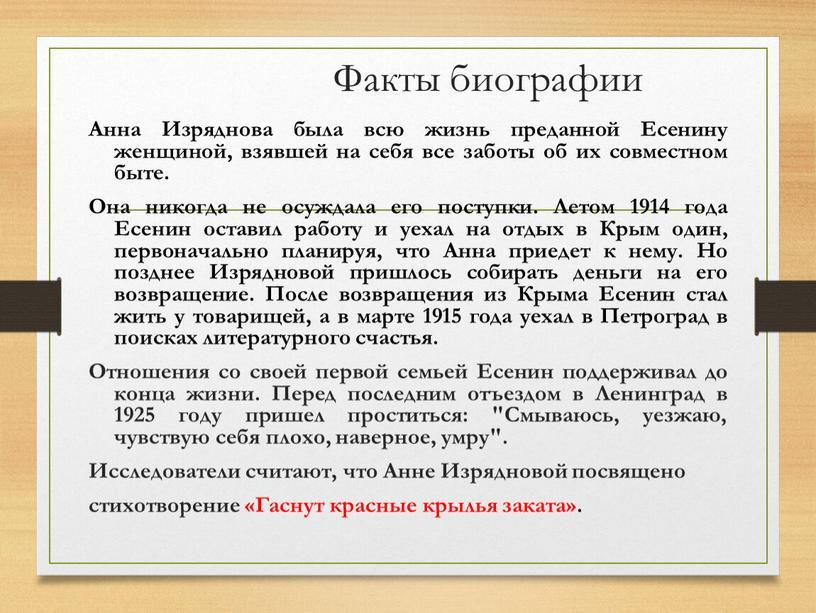 Факты биографии Анна Изряднова была всю жизнь преданной