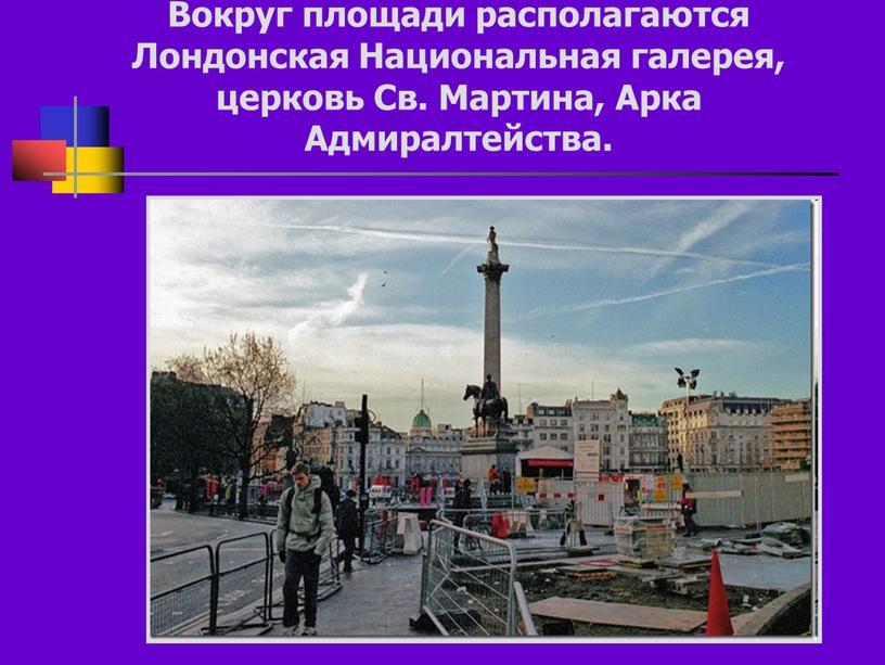 Вокруг площади располагаются Лондонская
