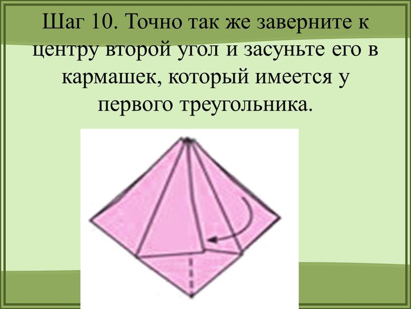 Шаг 10. Точно так же заверните к центру второй угол и засуньте его в кармашек, который имеется у первого треугольника