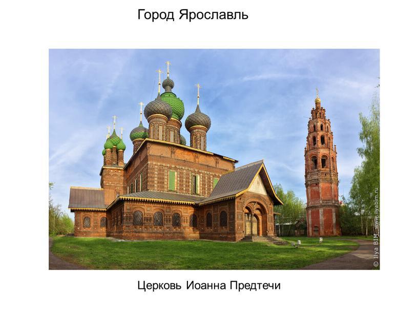Город Ярославль Церковь Иоанна