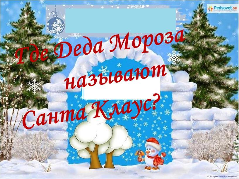 Где Деда Мороза называют