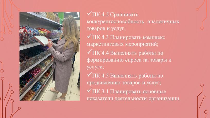 ПК 4.2 Сравнивать конкурентоспособность аналогичных товаров и услуг;