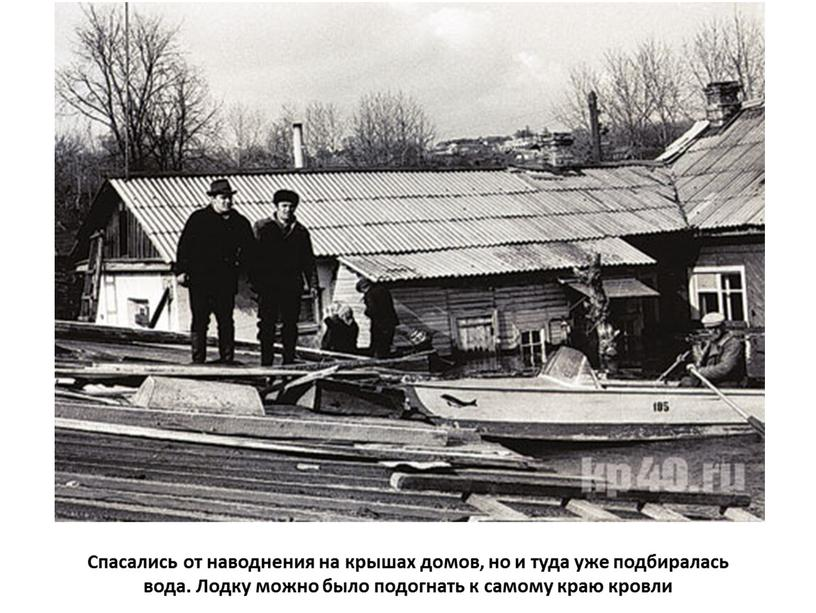 Спасались от наводнения на крышах домов, но и туда уже подбиралась вода
