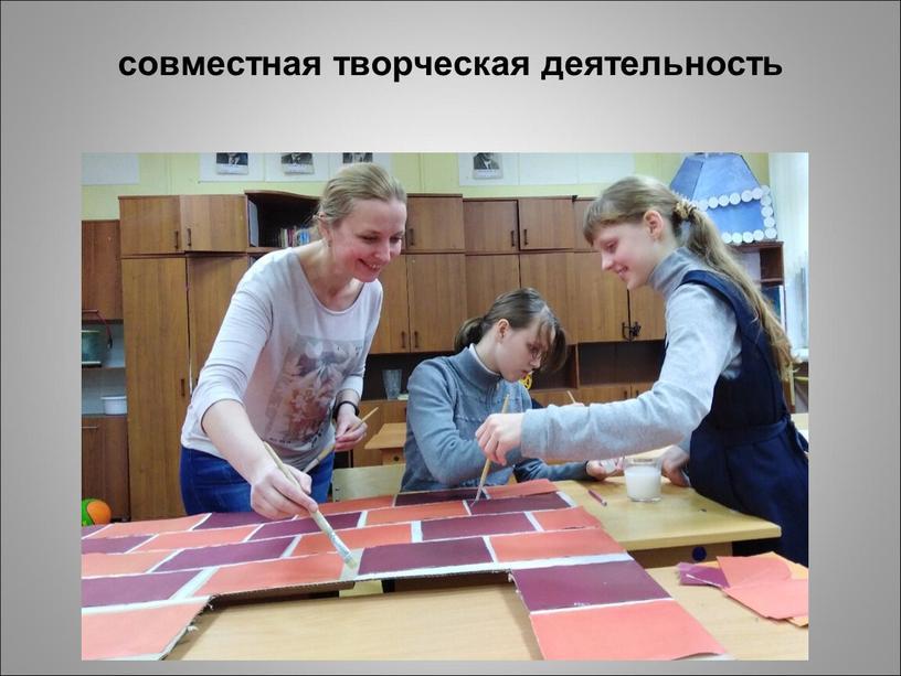совместная творческая деятельность