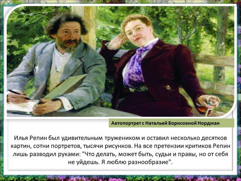 Илья Репин был удивительным тружеником и оставил несколько десятков картин, сотни портретов, тысячи рисунков