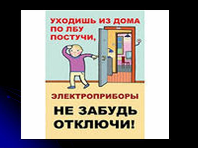 """Видеоролик на тему """"Пожар"""""""
