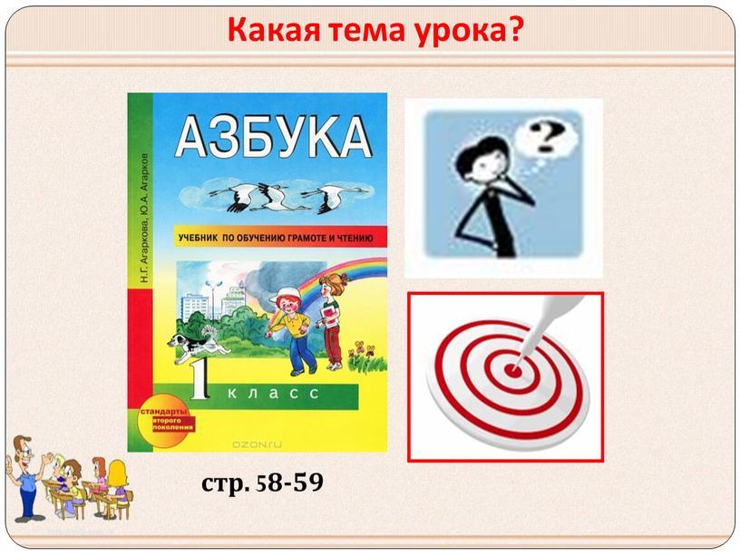 Какая тема урока? стр. 58-59