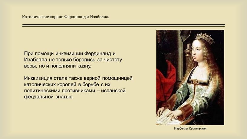 Изабелла Кастильская При помощи инквизиции