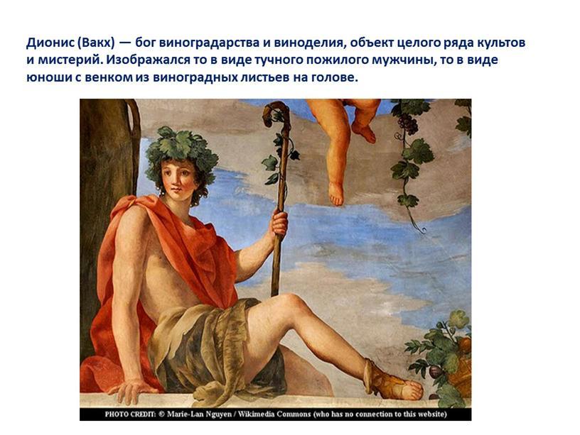 Дионис (Вакх) — бог виноградарства и виноделия, объект целого ряда культов и мистерий