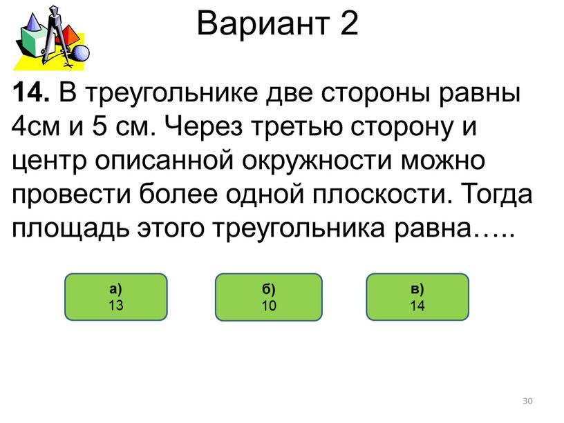 Вариант 2 б) 10 а) 13 14.