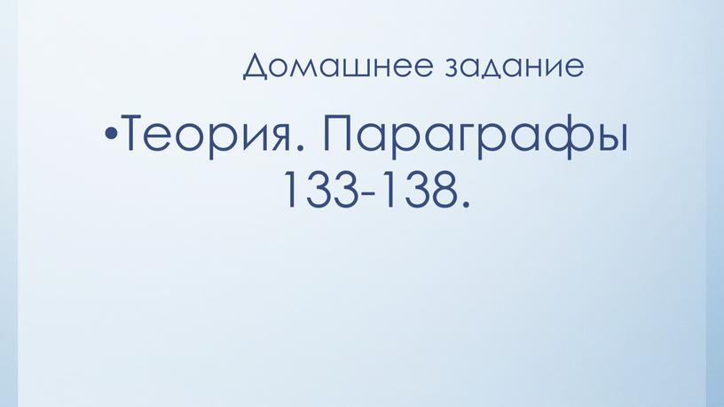 Домашнее задание Теория. Параграфы 133-138