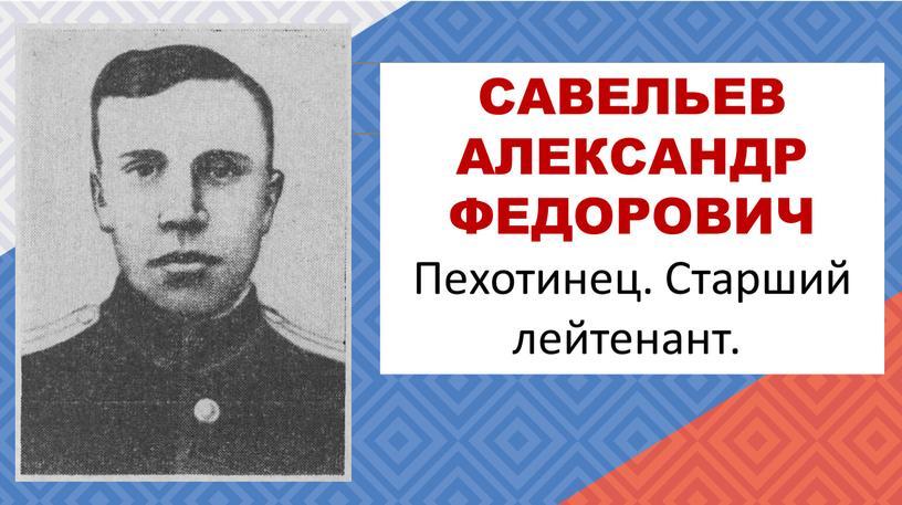 САВЕЛЬЕВ АЛЕКСАНДР ФЕДОРОВИЧ Пехотинец