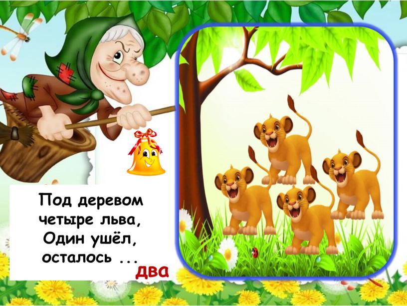 Три Под деревом четыре льва,