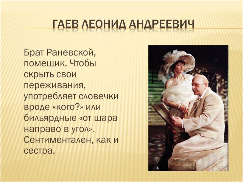Гаев Леонид Андреевич Брат Раневской, помещик