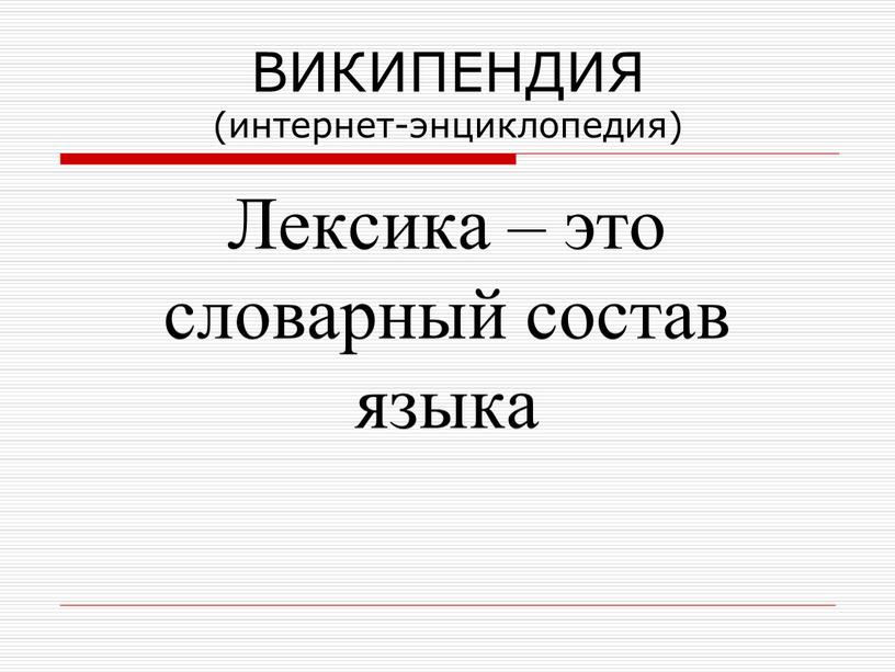 ВИКИПЕНДИЯ (интернет-энциклопедия)