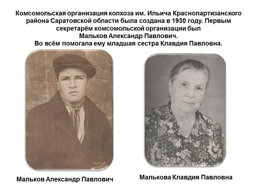 Комсомольская организация колхоза им