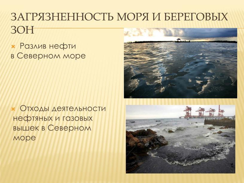 Загрязненность моря и береговых зон