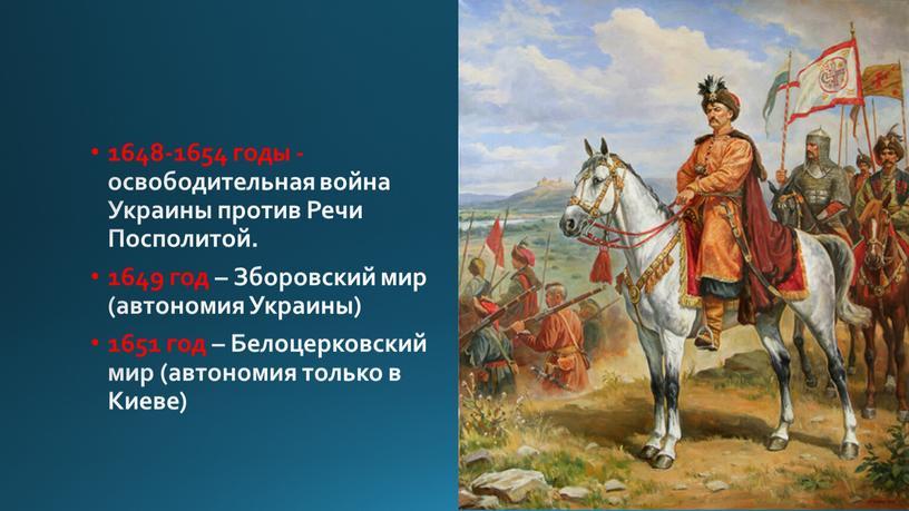 Украины против Речи Посполитой