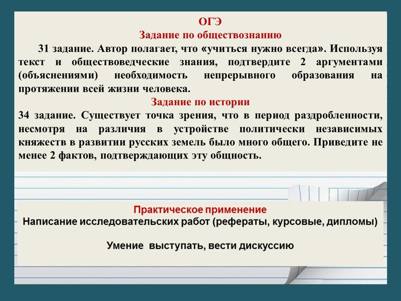 ОГЭ Задание по обществознанию 31 задание