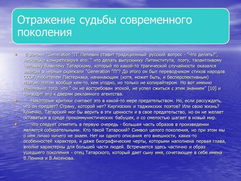 """В романе """"Generation """"П"""" Пелевин ставит традиционный русский вопрос - """"Что делать?"""", несколько конкретизируя его: """" что делать выпускнику"""