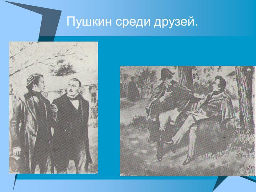 Пушкин среди друзей.