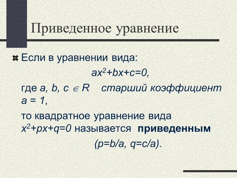 Приведенное уравнение Если в уравнении вида: ax2+bx+c=0, где a, b, с 