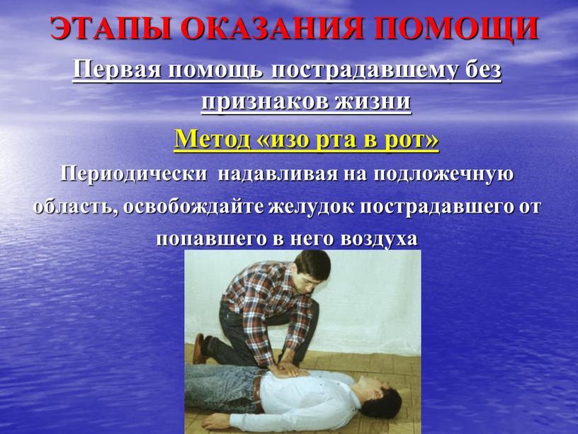 ЭТАПЫ ОКАЗАНИЯ ПОМОЩИ Первая помощь пострадавшему без признаков жизни
