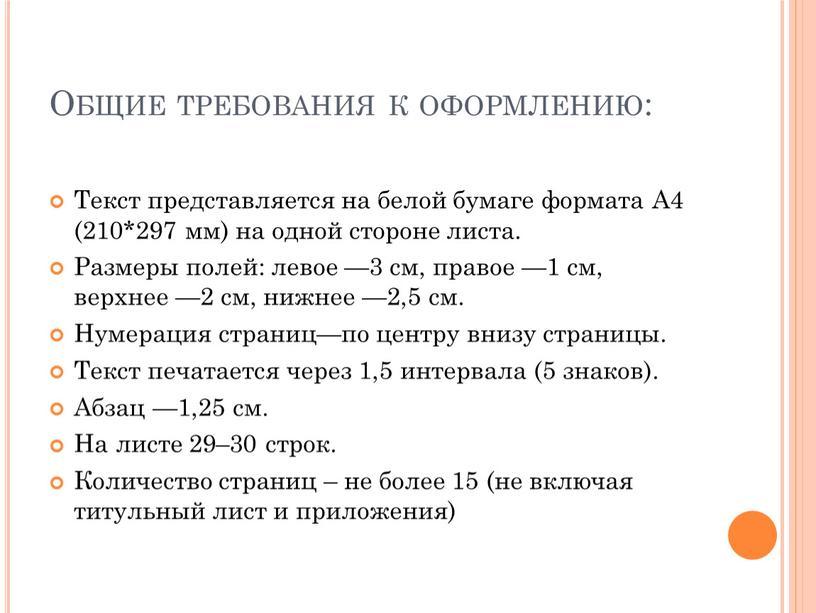 Общие требования к оформлению: