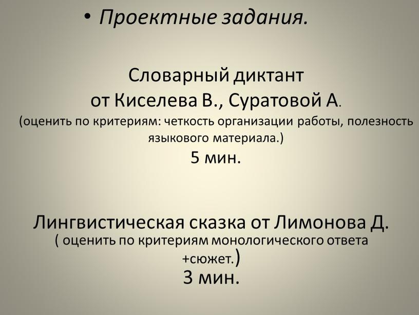 Словарный диктант от Киселева