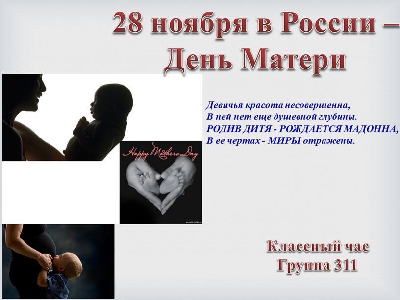 России – День Матери Классный час