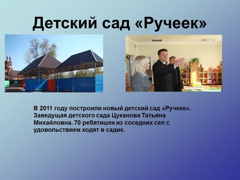 Детский сад «Ручеек» В 2011 году построили новый детский сад «Ручеек»