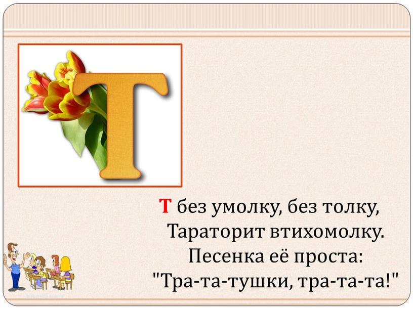 Т без умолку, без толку, Тараторит втихомолку