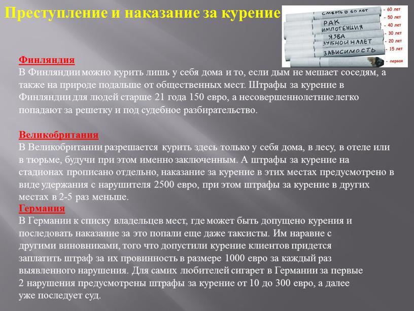 Преступление и наказание за курение