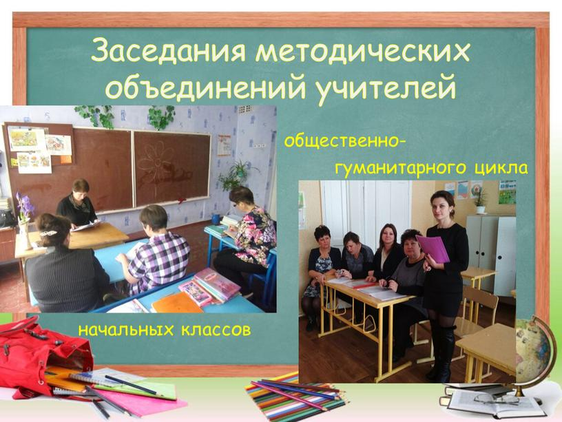 Заседания методических объединений учителей общественно- гуманитарного цикла начальных классов