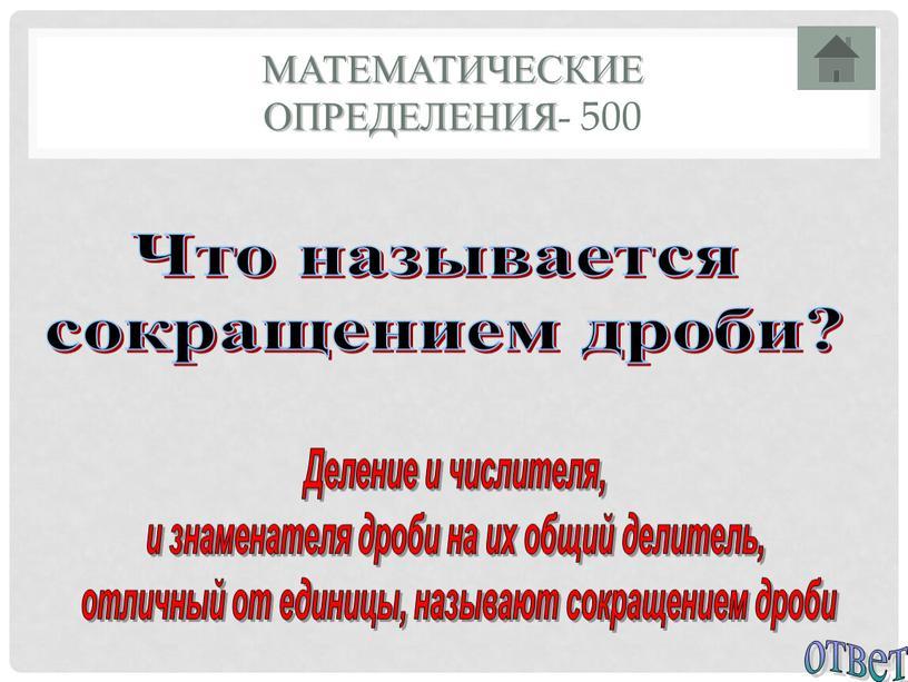 Математические определения- 500