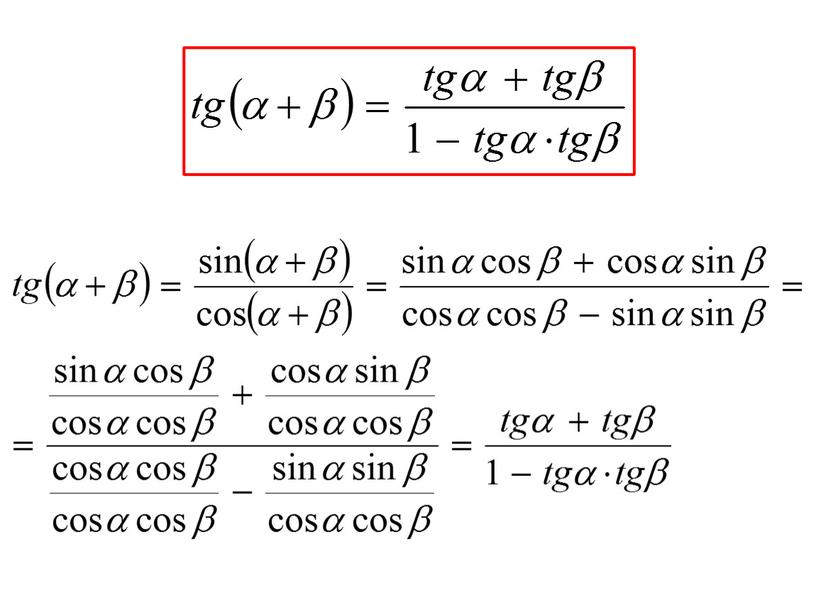 4ригонометрические формулы суммы и разности углов_презентация