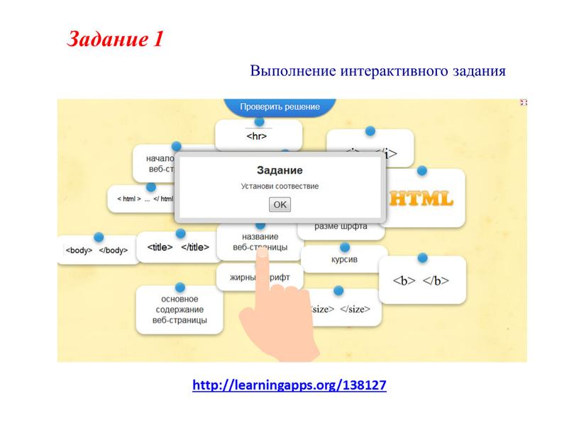 Выполнение интерактивного задания