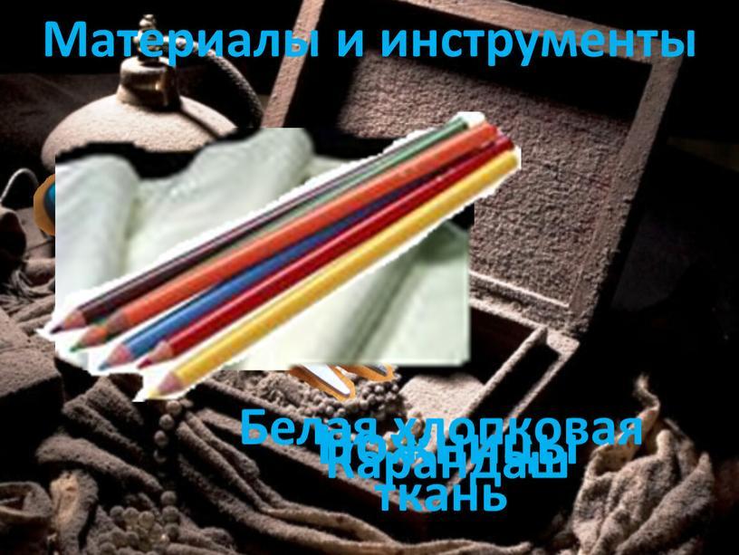 Материалы и инструменты Ножницы