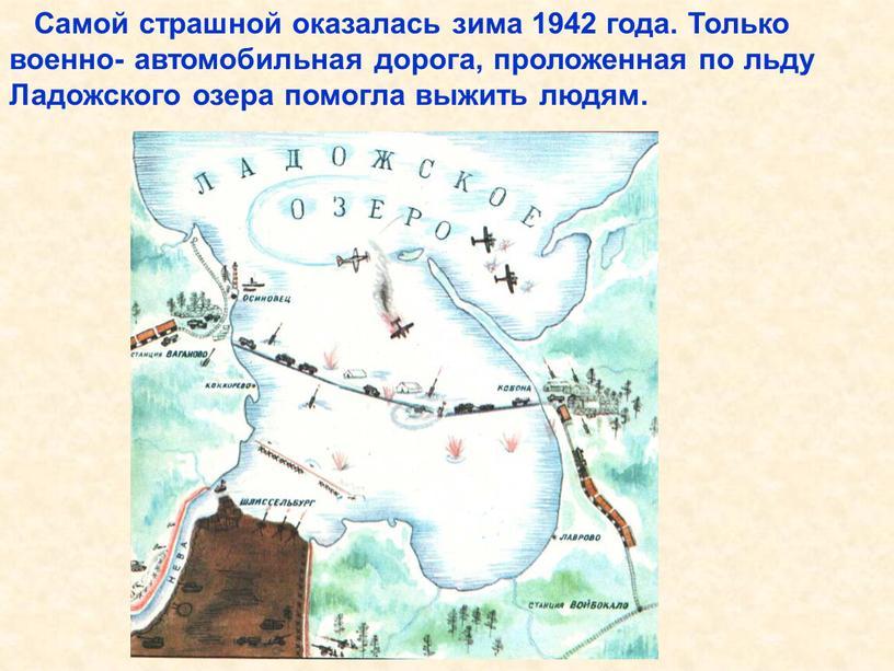 Самой страшной оказалась зима 1942 года