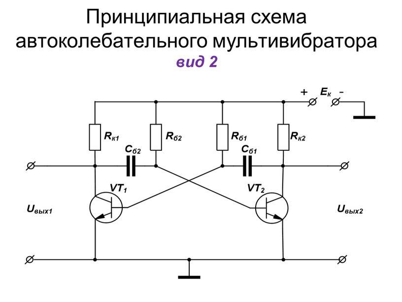 Принципиальная схема автоколебательного мультивибратора вид 2
